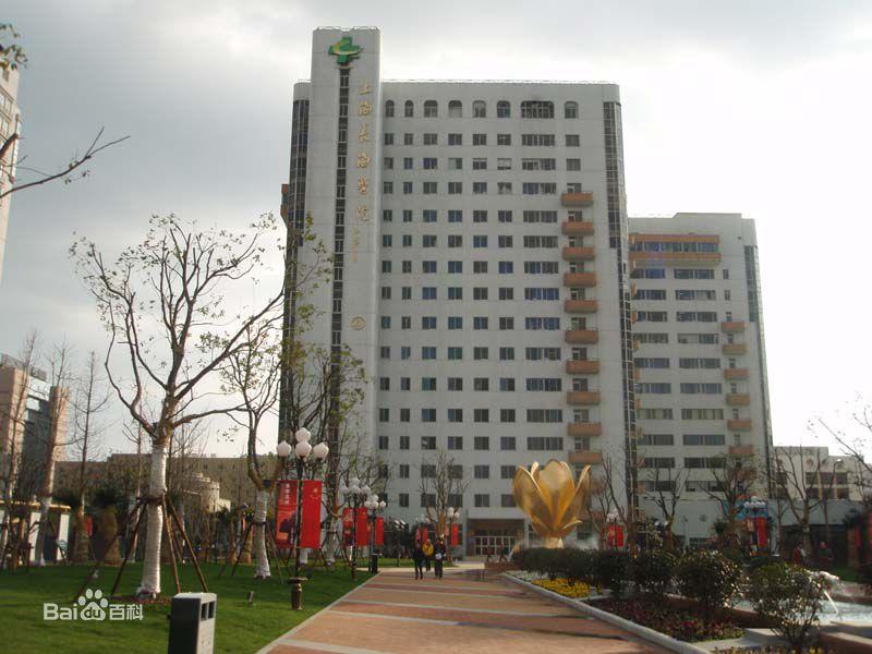 第二军医大学长海医院