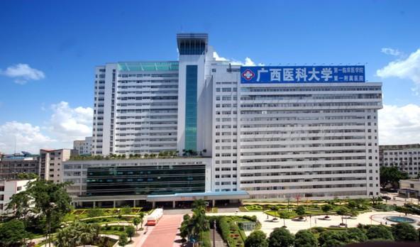 广西医科大学第一附属医院