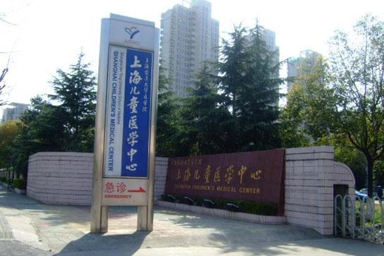 上海交通大学医学院附属上海儿童医学中心(官网维护)
