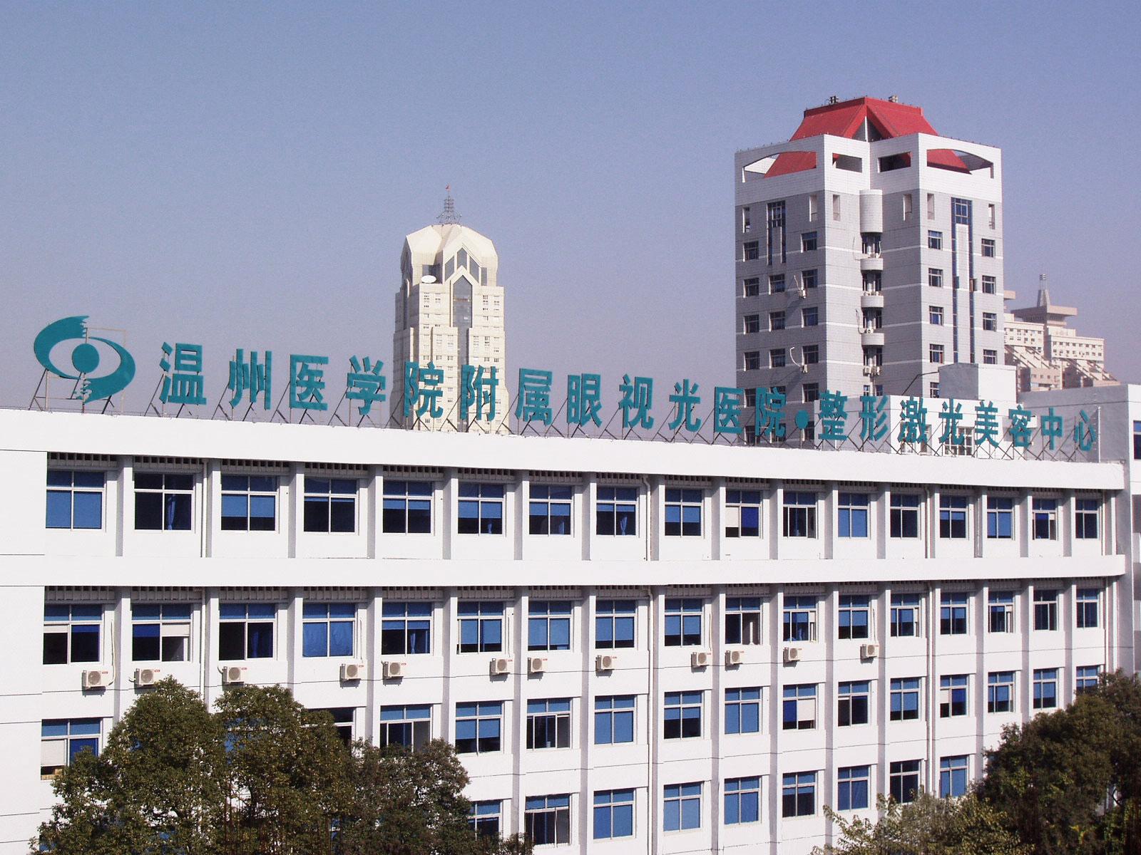 温州医学院附属眼视光医院